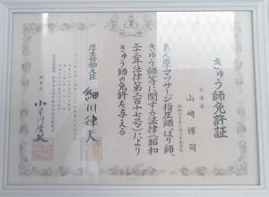 きゅう師 免許