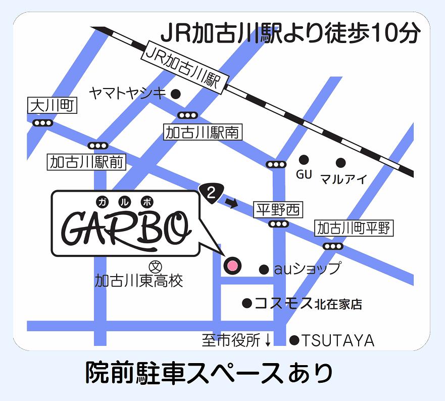 加古川市はり灸ガルボ。コスモス北在家店すぐ。auショップ裏。